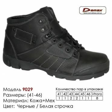 Кроссовки теплые Demax зима, мех, 41-46, кожа - 9029 черные, белая строчка. Купить кроссовки в Одессе.