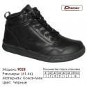 Кроссовки теплые Demax зима, мех, 41-46, кожа - 9028 черные. Купить кроссовки в Одессе.