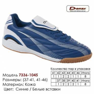 Кроссовки футбольные Demax. 37-41-46 кожа - 7336-1045 синие | белые вставки. Купить кроссовки в Одессе.