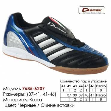 Кроссовки футбольные Demax кожа - 7685-6207 черные | синие вставки. Купить кроссовки в Одессе.