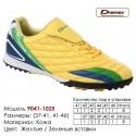 Кроссовки футбольные Demax кожа - 9041-1025 желтые | зеленые вставки. Купить кроссовки в Одессе.