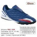 Кроссовки футбольные Demax кожа - 9041-1025 синие | красные вставки. Купить кроссовки в Одессе.