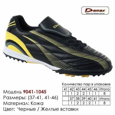 Кроссовки футбольные Demax сороконожки 36-41 кожа - 9041-1045 черные, желтые. Купить кроссовки в Одессе.