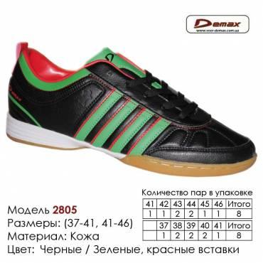 Кроссовки футбольные Demax кожа - 2805 черные | зеленые, красные вставки. Купить кроссовки в Одессе.