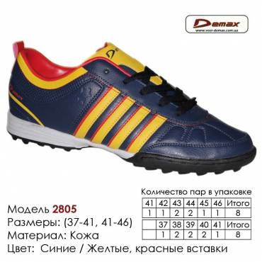 Кроссовки футбольные Demax кожа - 2805 синие | желтые, красные вставки. Купить кроссовки в Одессе.