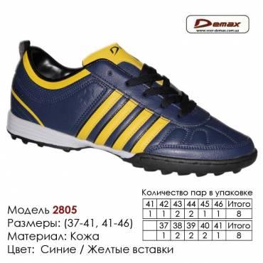 Кроссовки футбольные Demax кожа - 2805 синие | желтые вставки. Купить кроссовки в Одессе.
