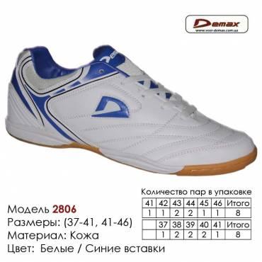 Кроссовки футбольные Dema кожа - 2806 белые | синие вставки. Купить кроссовки в Одессе.