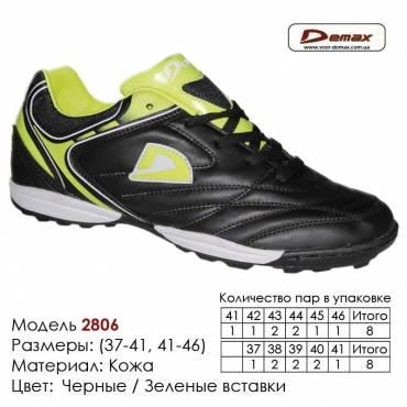 Кроссовки футбольные Demax кожа - 2806 черные | зеленые вставки. Купить кроссовки в Одессе.