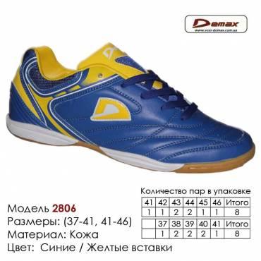 Кроссовки футбольные Demax кожа - 2806 синие | желтые вставки. Купить кроссовки в Одессе.