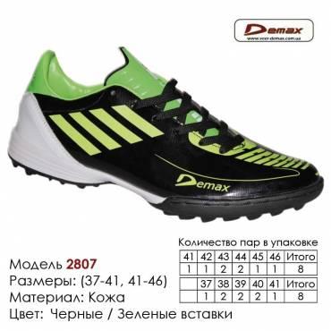 Кроссовки футбольные Demax кожа - 2807 черные | зеленые вставки. Купить кроссовки в Одессе.