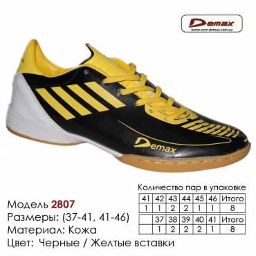 Кроссовки футбольные Demax кожа - 2807 черные | желтые вставки. Купить кроссовки в Одессе.