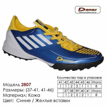 Кроссовки футбольные Demax кожа - 2807 синие | желтые вставки. Купить кроссовки в Одессе.