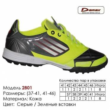 Кроссовки футбольные Demax кожа - 2801 серые | зеленые вставки. Купить кроссовки в Одессе.