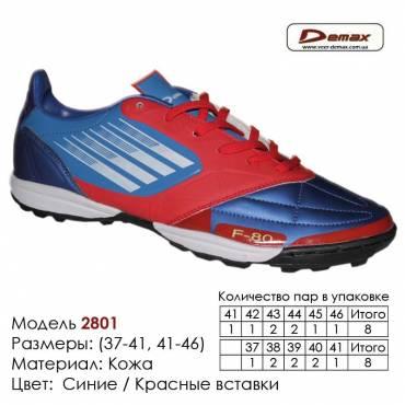 Кроссовки футбольные Demax кожа - 2801 синие | красные вставки. Купить кроссовки в Одессе.