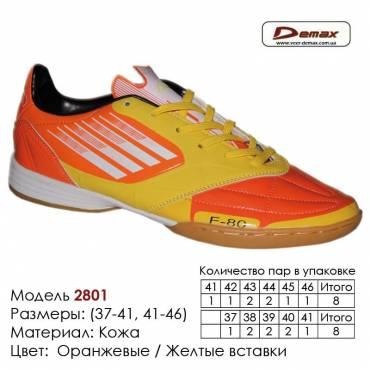 Кроссовки футбольные Demax кожа - 2801 оранжевые | желтые вставки. Купить кроссовки в Одессе.