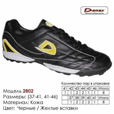 Кроссовки футбольные Demax кожа - 2802 черные | желтые вставки. Купить кроссовки в Одессе.