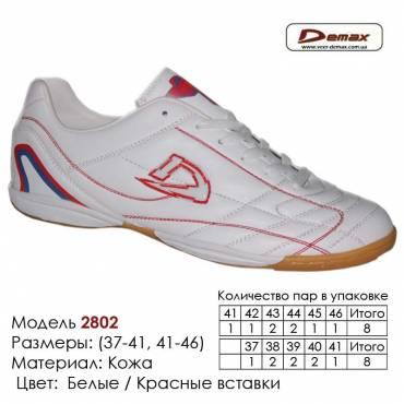 Кроссовки футбольные Dema кожа - 2802 белые | красные вставки. Купить кроссовки в Одессе.