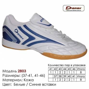Кроссовки футбольные Dema кожа - 2803 белые | синие вставки. Купить кроссовки в Одессе.