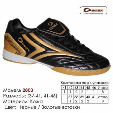 Кроссовки футбольные Demax кожа - 2803 черные | золотые вставки. Купить кроссовки в Одессе.