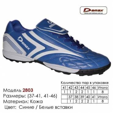Кроссовки футбольные Dema кожа - 2803 синие | белые вставки. Купить кроссовки в Одессе.