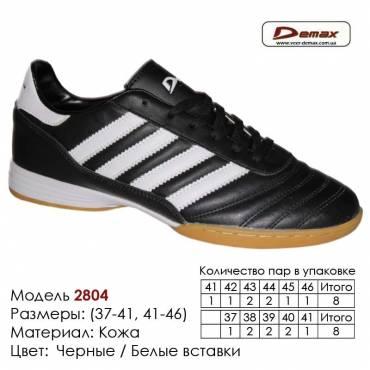 Кроссовки футбольные Demax кожа - 2804 черные | белые вставки. Купить кроссовки в Одессе.