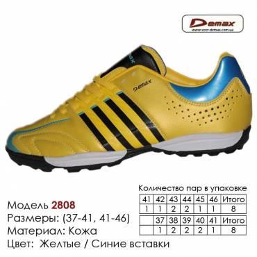 Кроссовки футбольные Demax кожа - 2808 желтые | синие вставки. Купить кроссовки в Одессе.