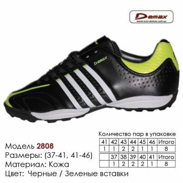 Кроссовки футбольные Demax кожа - 2808 черные | зеленые вставки. Купить кроссовки в Одессе.