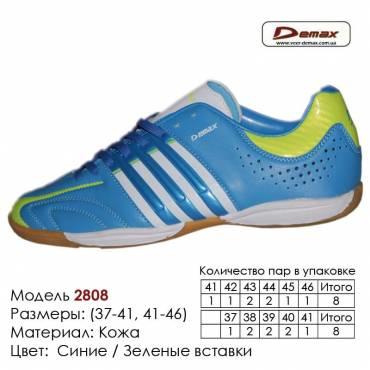 Кроссовки футбольные Demax кожа - 2808 синие | зеленые вставки. Купить кроссовки в Одессе.