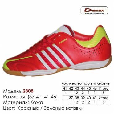 Кроссовки футбольные Demax кожа - 2808 красные | зеленые вставки. Купить кроссовки в Одессе.