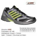 Кроссовки Veer сетка - 6542 - серые|зеленые полоски. Купить кроссовки в Одессе.