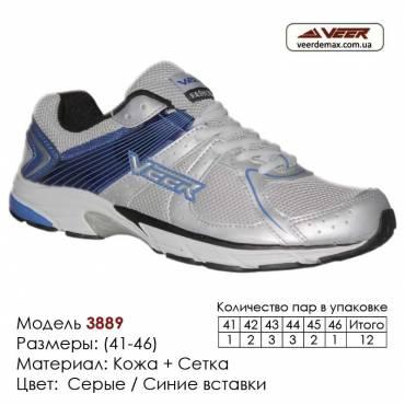 Спортивная обувь кроссовки Veer сетка - 3889 серые | синие вставки. Купить в Одессе.
