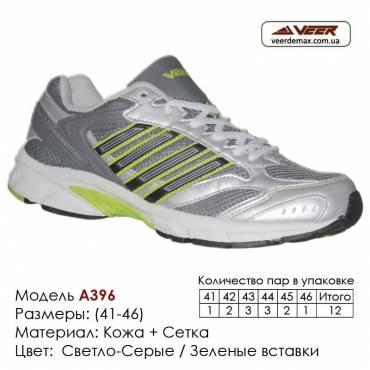 Кроссовки Veer сетка - A396 светло-серые | зеленые вставки. Купить кроссовки в Одессе.