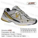 Кроссовки Veer сетка - 6540 серые | желтые вставки. Купить кроссовки в Одессе.