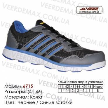 Спортивная обувь кроссовки кожа Veer в Одессе - 6715 черные, синие вставки. Купить кроссовки в Одессе.