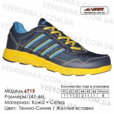 Спортивная обувь кроссовки 41-46 кожа сетка Veer в Одессе - 6715 темно-синие, желтые вставки. Купить кроссовки в Одессе.