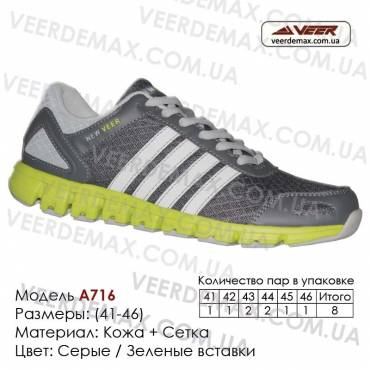 Спортивная обувь кроссовки Veer сетка - a716 серые | зеленые вставки. Купить в Одессе.