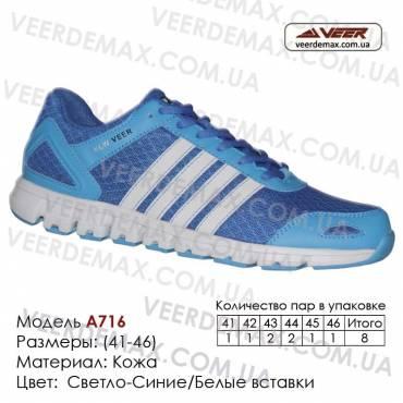 Спортивная обувь кроссовки Veer сетка - a716 светло-синие | белые вставки. Купить в Одессе.