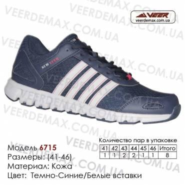 Спортивная обувь кроссовки Veer 41-46 сетка - a716 темно-синие, белые вставки. Купить в Одессе.