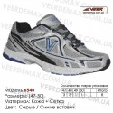 Кроссовки Veer сетка - 6540 - серые | синие вставки. Большие размеры. Купить кроссовки veer в Одессе оптом.