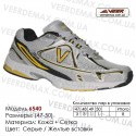 Кроссовки Veer сетка - 6540 - серые | желтые вставки. Большие размеры. Купить кроссовки veer в Одессе оптом.
