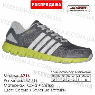 Спортивная обувь кроссовки Veer 37-41 сетка - a716 серые, зеленые вставки. Купить в Одессе.