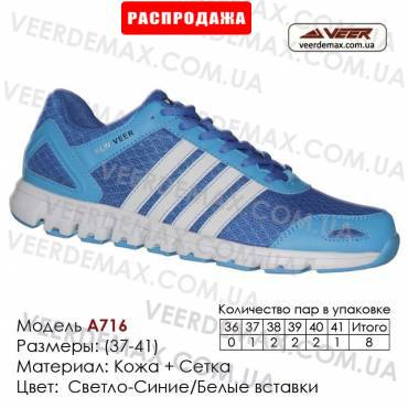 Спортивная обувь кроссовки Veer 37-41 сетка - a716 светло-синие, белые вставки. Купить в Одессе.