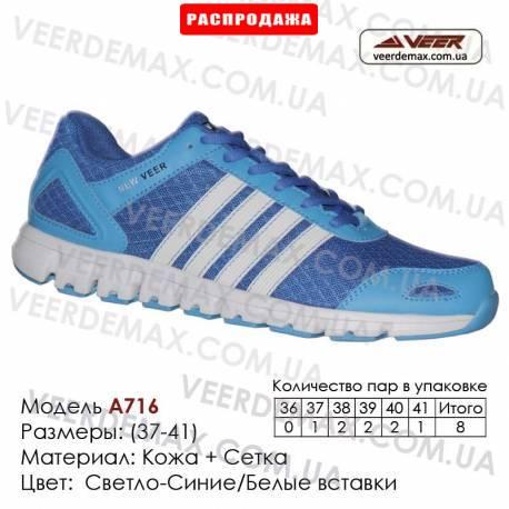 Спортивная обувь кроссовки Veer 37-41 сетка - a716 светло-синие | белые вставки. Купить в Одессе.