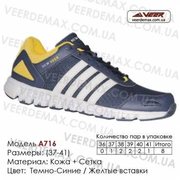 Спортивная обувь кроссовки Veer 37-41 сетка - a716 темно-синие | желтые вставки. Купить кроссовки в Одессе.