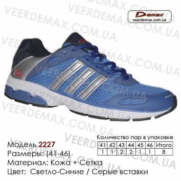 Спортивная обувь кроссовки Demax сетка - 2227 светло-синие, серые вставки. Купить спортивную обувь кроссовки в Одессе.