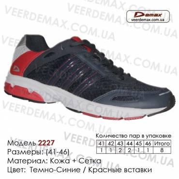Спортивная обувь кроссовки Demax сетка - 2227 темно-синие, красные вставки. Купить спортивную обувь кроссовки в Одессе.