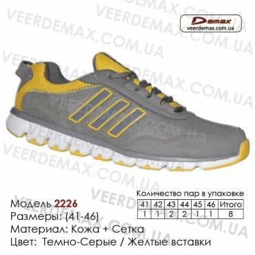 Спортивная обувь кроссовки Demax сетка - 2226 темно-серые, желтые вставки. Купить спортивную обувь кроссовки в Одессе.