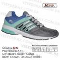 Спортивная обувь кроссовки Demax сетка - 2222 серые | зеленые вставки. Купить спортивную обувь кроссовки в Одессе.