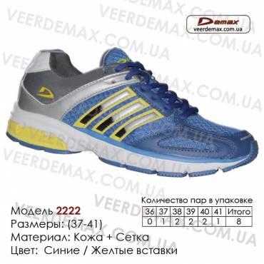 Спортивная обувь кроссовки Demax 37-41 сетка - 2222 синие, желтые вставки. Купить спортивную обувь кроссовки в Одессе.