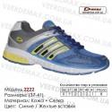 Спортивная обувь кроссовки Demax сетка - 2222 синие | желтые вставки. Купить спортивную обувь кроссовки в Одессе.